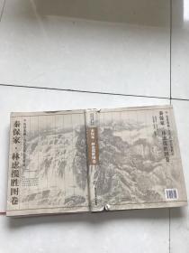 秦保家林虑揽胜图卷