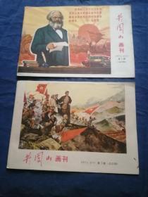 井冈山画刊 1971.3(上)第5期、1971.4(上)第7期 2本合售