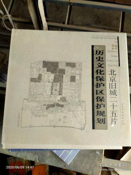 北京旧城25片历史文化保护区保护规划