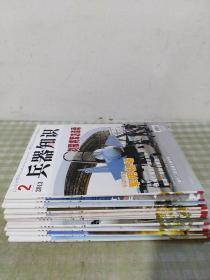 兵器知识2013年(1-12期)缺第一期 11册合售