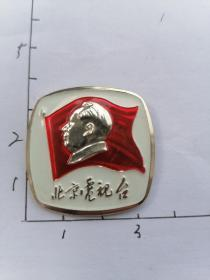 特殊文字精品章222、北京电视台(中央电视台前身)、毛主席题字三周年纪念1964年12月27日,规格36mm.95品。