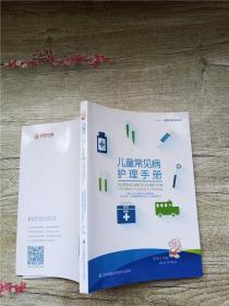 儿童常见病护理手册.