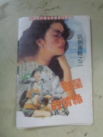 明信片:中国现代著名影星巩俐专辑  (之二)【10张全】