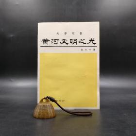 台湾三民版   姚大中《黄河文明之光(中国史卷一)》(锁线胶订)