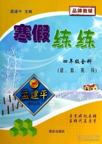 孟建平系列丛书·寒假练练:4年级全科(语、数、英、科)