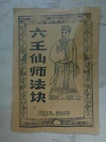 六壬仙师法诀(民间宝书,流传四海)