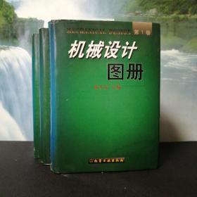 机械设计图册 全6册