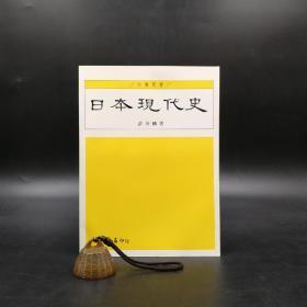 台湾三民版  许介鳞《日本现代史》(锁线胶订)
