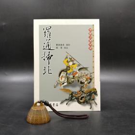 台湾三民版   鸳湖渔叟-校订;刘倩-校注《羅通掃北》(锁线胶订)