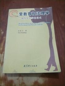 受教育权法理学:一种历史哲学的范式(孙霄兵签名)