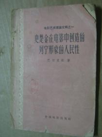 史楚金在电影中创造的列宁形象的人民性