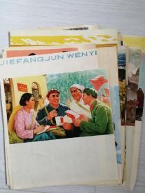 《老图片 文革图片 画片18张和售》
