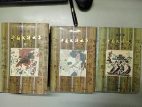 中国成语故事(连环画)
