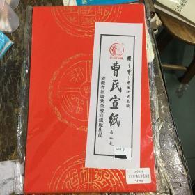 曹氏宣纸(万年红描金对联)10张5对.