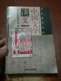 中国文学演义