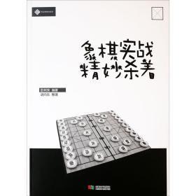 【正版】象棋实战精妙杀着