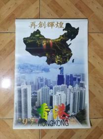 挂历:97香港,再创辉煌。
