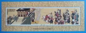 1998-18M 中国古典文学名著——《三国演义》(第五组)(小型张)空城计