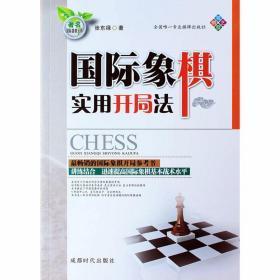 【正版新书】国际象棋实用开局法