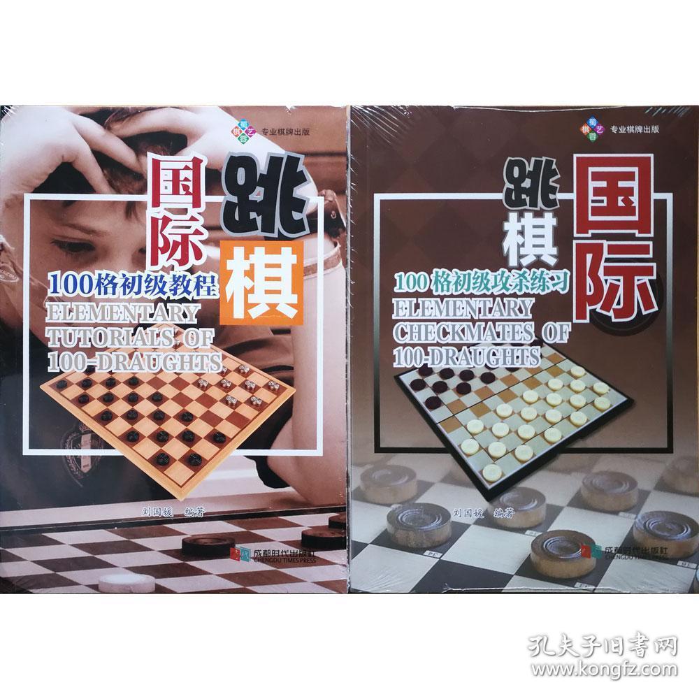 【正版】国际跳棋100格初级教程+初级攻杀练习 刘国媛编著,2本书