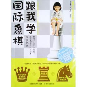 【正版】跟我学国际象棋