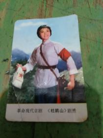 年历卡  1975 革命现代京剧《杜鹃山》剧照