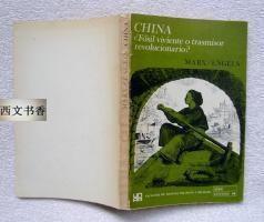 【包邮】1980年西班牙语,马克思著《China ¿Fósil viviente o trasmisor revolucionario? 》