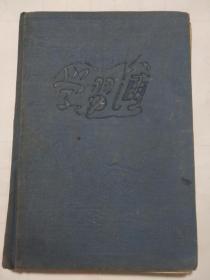 50年代老日记本(生活日记,还有一些曲谱)