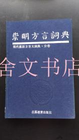 崇明方言词典 现代汉语方言大辞典·分卷 精装