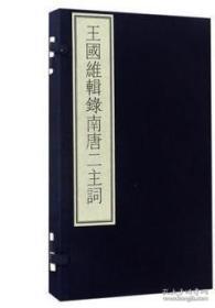 文物出版社·(南唐)李璟·李煜 著·(清)王国维 辑录·国家图书馆藏古籍善本集成·《王国维辑录南唐二主词》·(附出版说明)·2016-10·一版一印
