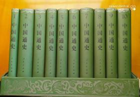 中国通史1-10册