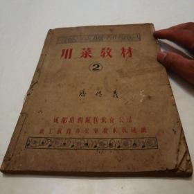 川菜教材(大跃进年代老版本,土纸油印本,50个老川菜菜品,可能当时名师编写)