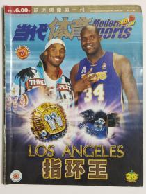 当代体育 2002年 第371期
