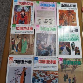 中国连环画(1991)9册合售