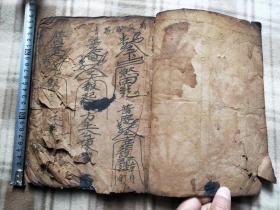 A10218,各种符咒手抄本、每页都是符咒