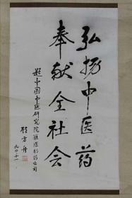 顾方舟书法(弘扬中医药,奉献全社会)保真出售