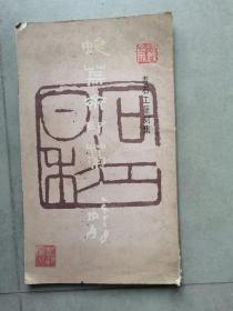 蜨芜斋印稿—寿石工篆集