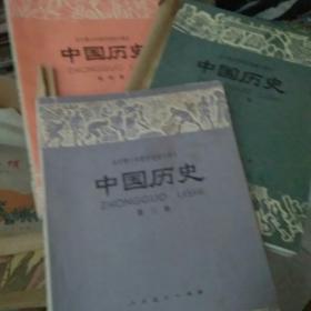 全日制十年制学校初中课本中国历史第2-4册