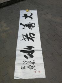 张玉馨,中国美协书协双会员巨幅