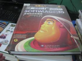 火星人V.Softimage 3D 三维影视广告设计(1)