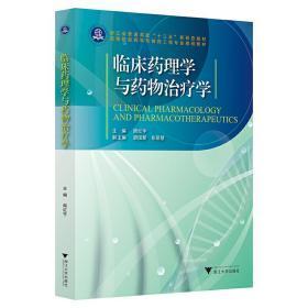 临床药理学与药物治疗学