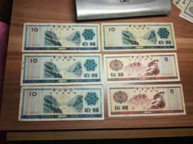 外汇券   1元 5角 5元 10元