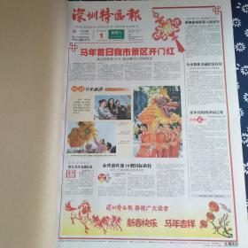 深圳特区报 2014年2月(1-20日)