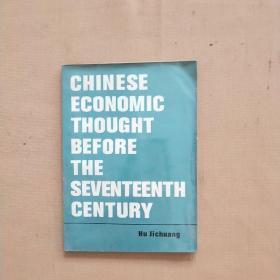 chinese economic thought before the seventeenth century 从世界范围考察十七世纪以前中国经济思想的光辉成就(英文版)