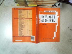 公共部门绩效评估(修订版)                                                 .