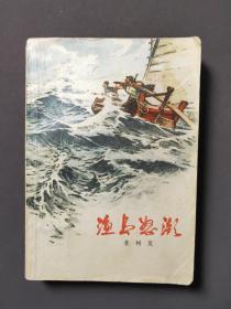 渔岛怒潮(文革小说)