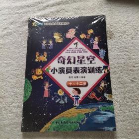 奇幻星空小演员表演训练(十—十二岁)