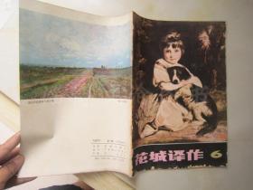 花城译作1982年第6期