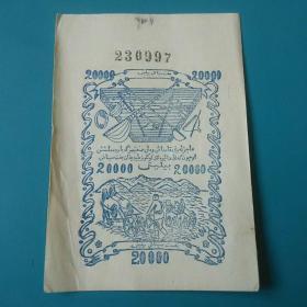 新疆三区革命时期的农夫耕田图形税单