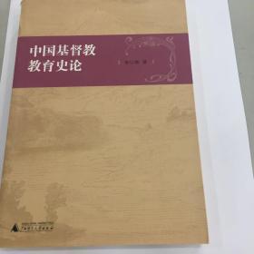 中国基督教教育史论(一版一印)
